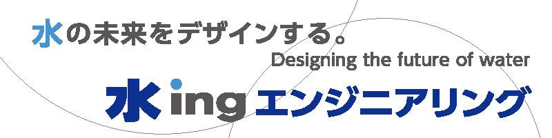 水ingエンジニアリング株式会社