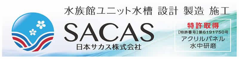 日本サカス株式会社