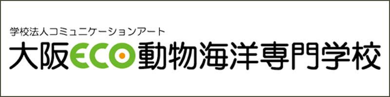 学校法人コミュニケーションアート大阪ECO動物海洋専門学校