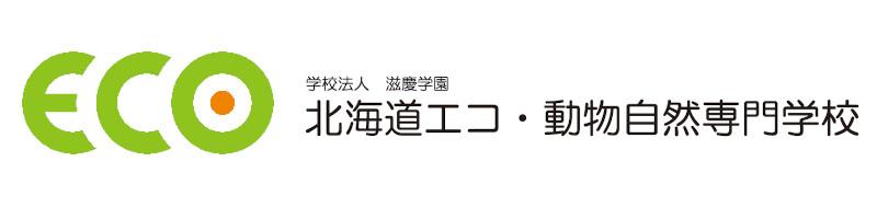 北海道エコ・動物自然専門学校