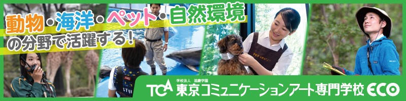 学校法人滋慶学園東京コミュニケーションアート専門学校