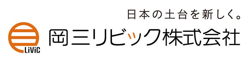 岡三リビック株式会社