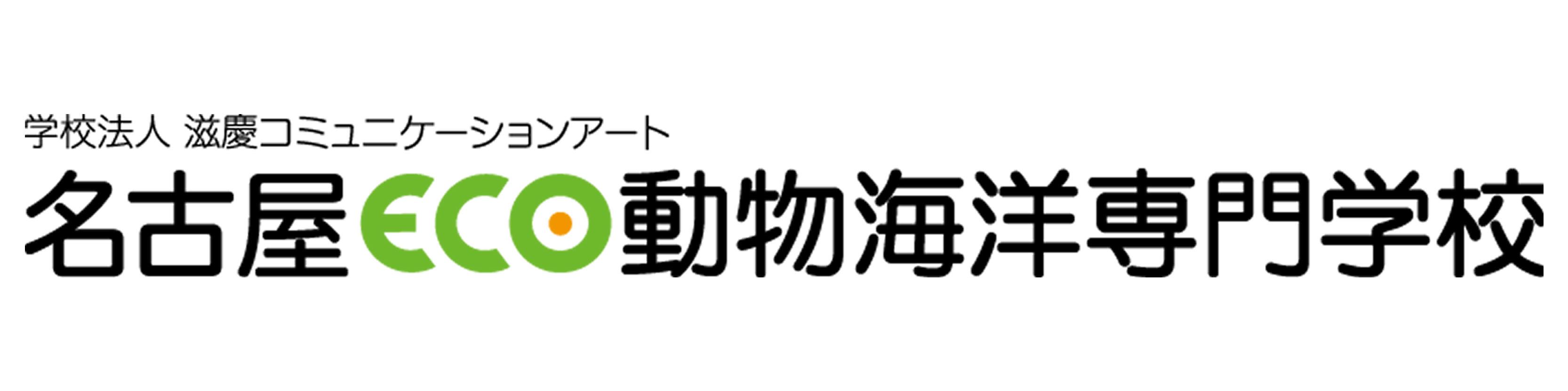 学校法人滋慶コミュニケーションアート名古屋ECO動物海洋専門学校