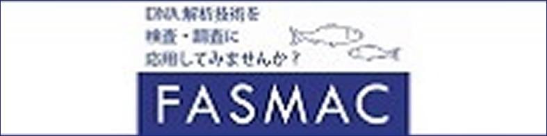 (株)ファスマック