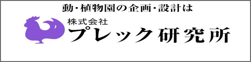 株式会社プレック研究所
