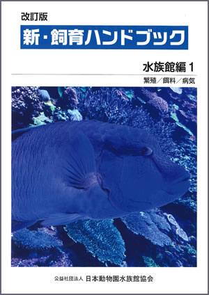 改訂版 新・飼育ハンドブック水族館編1