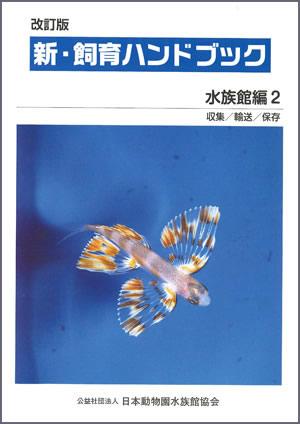 改訂版 新・飼育ハンドブック水族館編2