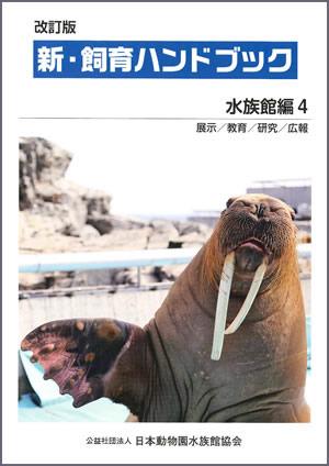 改訂版 新・飼育ハンドブック水族館編4