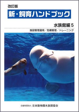 改訂版 新・飼育ハンドブック水族館編5