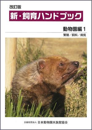 改訂版 新・飼育ハンドブック動物園編1