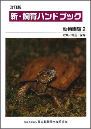 改訂版 新・飼育ハンドブック動物園編2