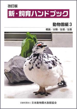 改訂版 新・飼育ハンドブック動物園編3