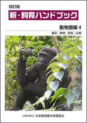 改訂版 新・飼育ハンドブック動物園編4