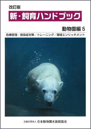 改訂版 新・飼育ハンドブック動物園編5