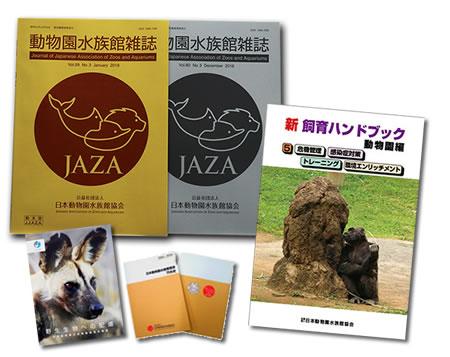 日本産希少動物の保護収容についての調査報告