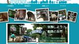 狭山智光山動物園