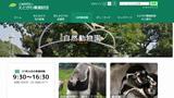 江戸川区動物園